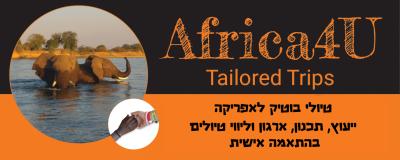 Africa4U ייעוץ ותכנון טיולים בהתאמה אישית