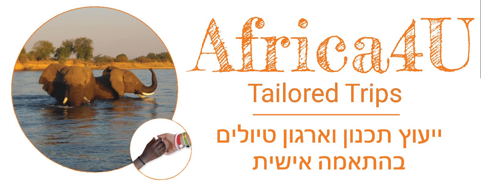 לוגו של Africa4U ייעוץ ותכנון טיולים בהתאמה אישית